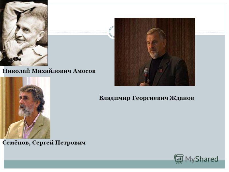 Николай Михайлович Амосов Семёнов, Сергей Петрович Владимир Георгиевич Жданов