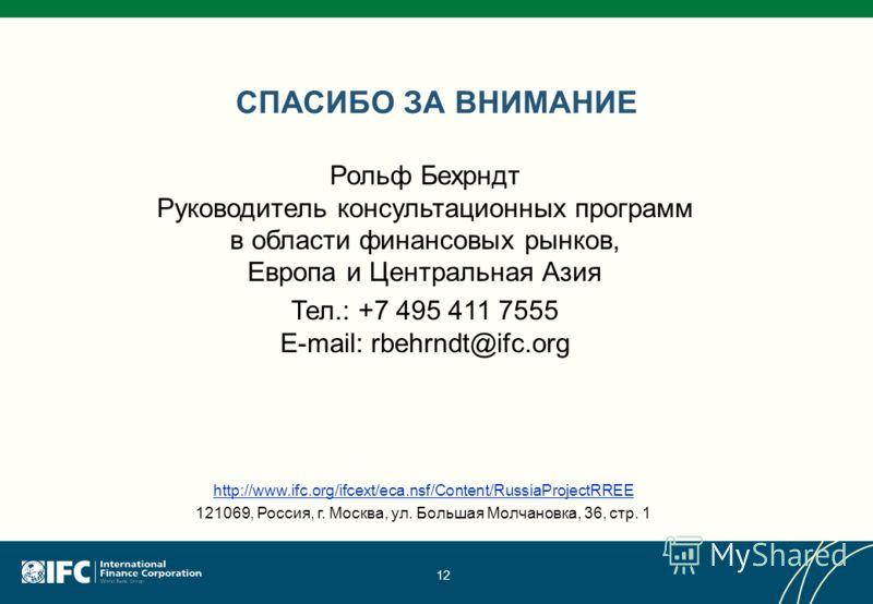 12 СПАСИБО ЗА ВНИМАНИЕ Рольф Бехрндт Руководитель консультационных программ в области финансовых рынков, Европа и Центральная Азия Тел.: +7 495 411 7555 E-mail: rbehrndt@ifc.org http://www.ifc.org/ifcext/eca.nsf/Content/RussiaProjectRREE 121069, Росс