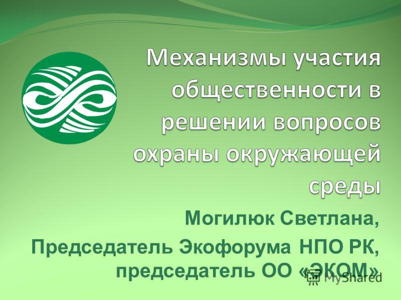 Могилюк Светлана, Председатель Экофорума НПО РК, председатель ОО «ЭКОМ»