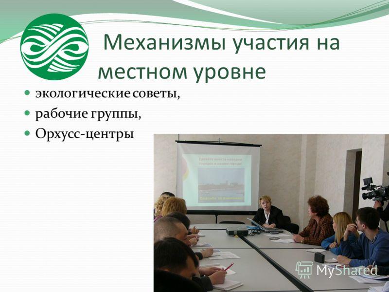 Механизмы участия на местном уровне экологические советы, рабочие группы, Орхусс-центры