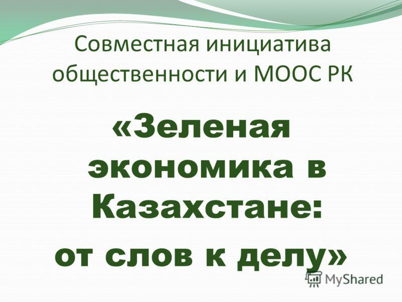 Совместная инициатива общественности и МООС РК «Зеленая экономика в Казахстане: от слов к делу»