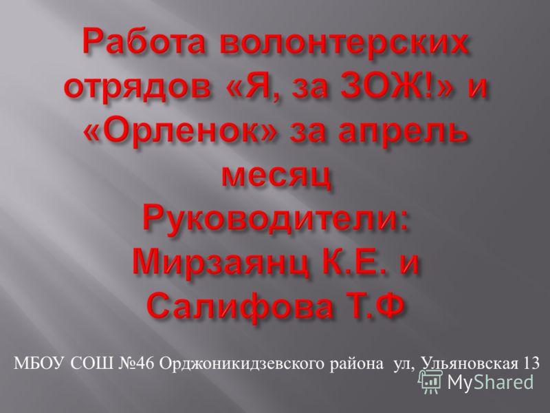 МБОУ СОШ 46 Орджоникидзевского района ул, Ульяновская 13