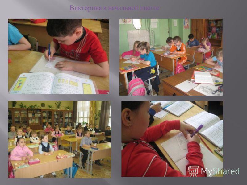 Викторина в начальной школе