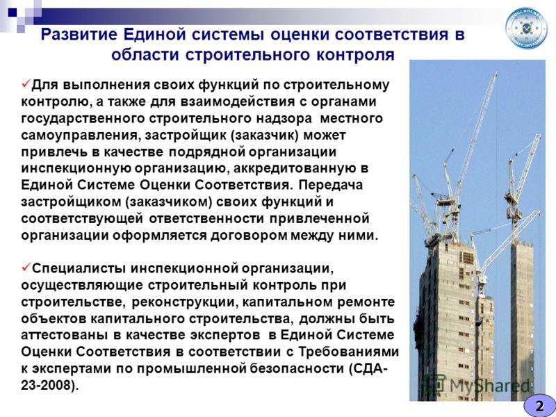 Для выполнения своих функций по строительному контролю, а также для взаимодействия с органами государственного строительного надзора местного самоуправления, застройщик (заказчик) может привлечь в качестве подрядной организации инспекционную организа