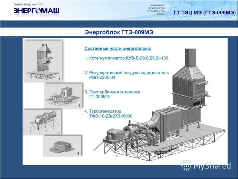 ГТ ТЭЦ МЭ (ГТЭ-009МЭ) Энергоблок ГТЭ-009МЭ