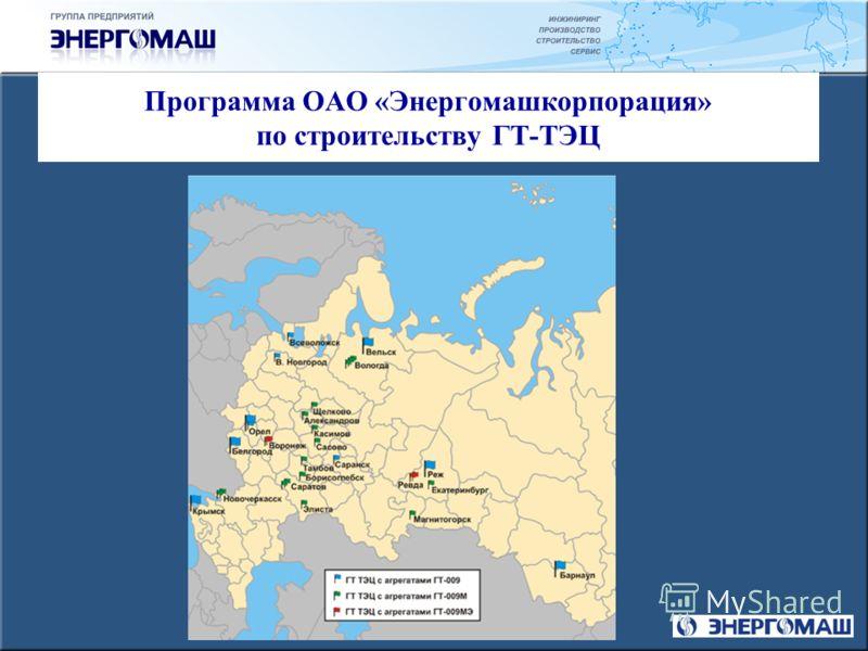 Программа ОАО «Энергомашкорпорация» по строительству ГТ-ТЭЦ
