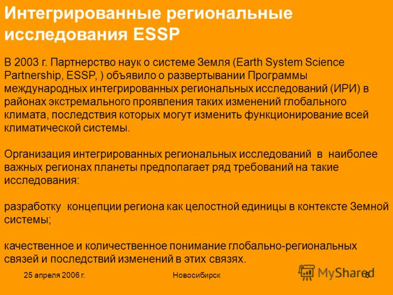 25 апреля 2006 г.Новосибирск6 Интегрированные региональные исследования ESSP В 2003 г. Партнерство наук о системе Земля (Earth System Science Partnership, ESSP, ) объявило о развертывании Программы международных интегрированных региональных исследова