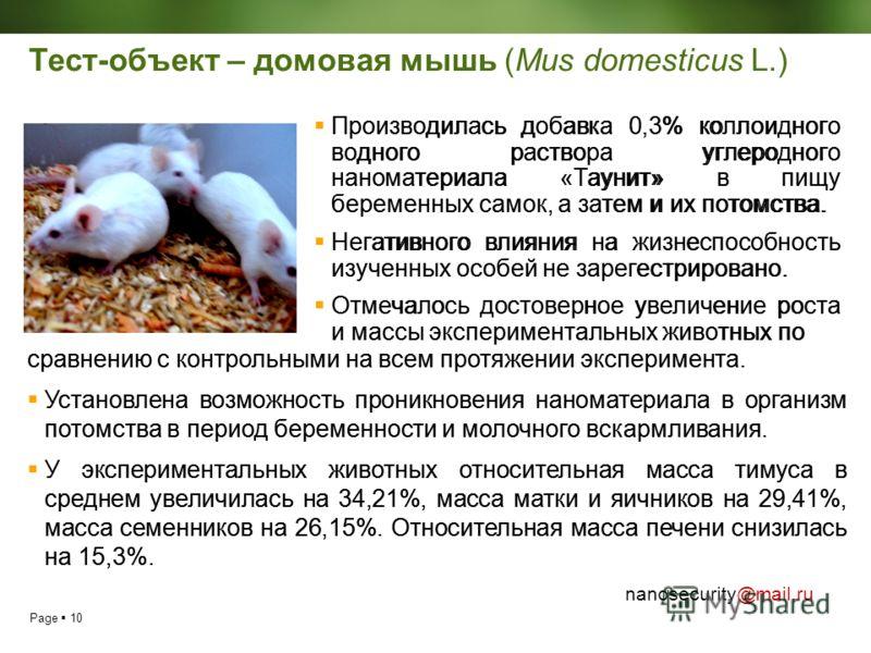 Page 10 nanosecurity@mail.ru Тест-объект – домовая мышь (Mus domesticus L.) Производилась добавка 0,3% коллоидного водного раствора углеродного наноматериала «Таунит» в пищу беременных самок, а затем и их потомства. Негативного влияния на жизнеспособ