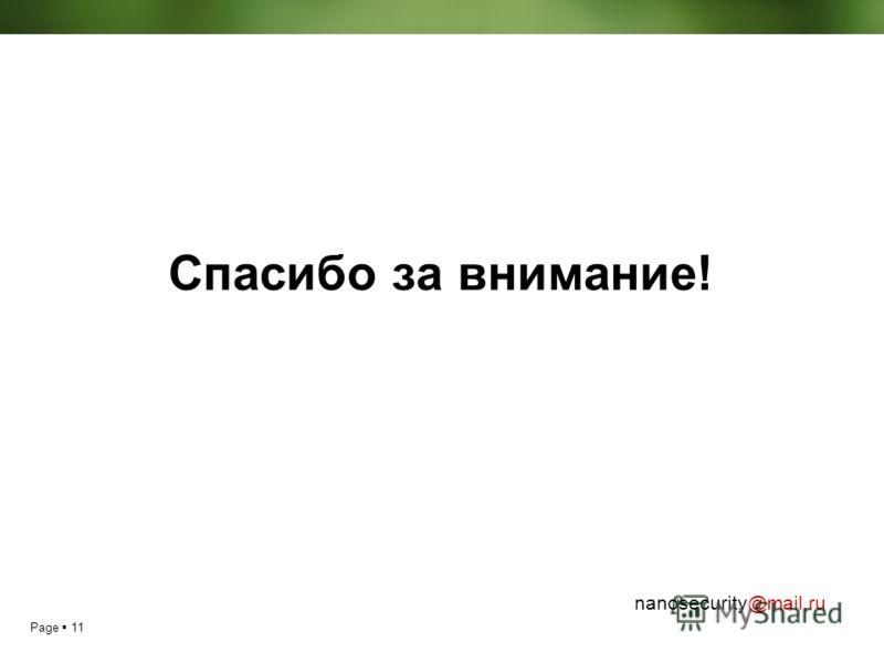 Page 11 nanosecurity@mail.ru Спасибо за внимание!