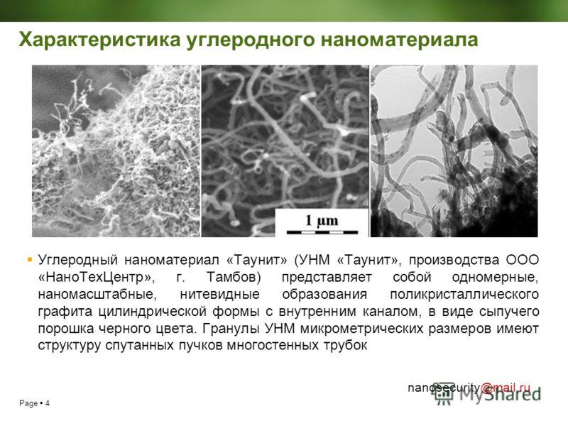 Page 4 nanosecurity@mail.ru Характеристика углеродного наноматериала Углеродный наноматериал «Таунит» (УНМ «Таунит», производства ООО «НаноТехЦентр», г. Тамбов) представляет собой одномерные, наномасштабные, нитевидные образования поликристаллическог