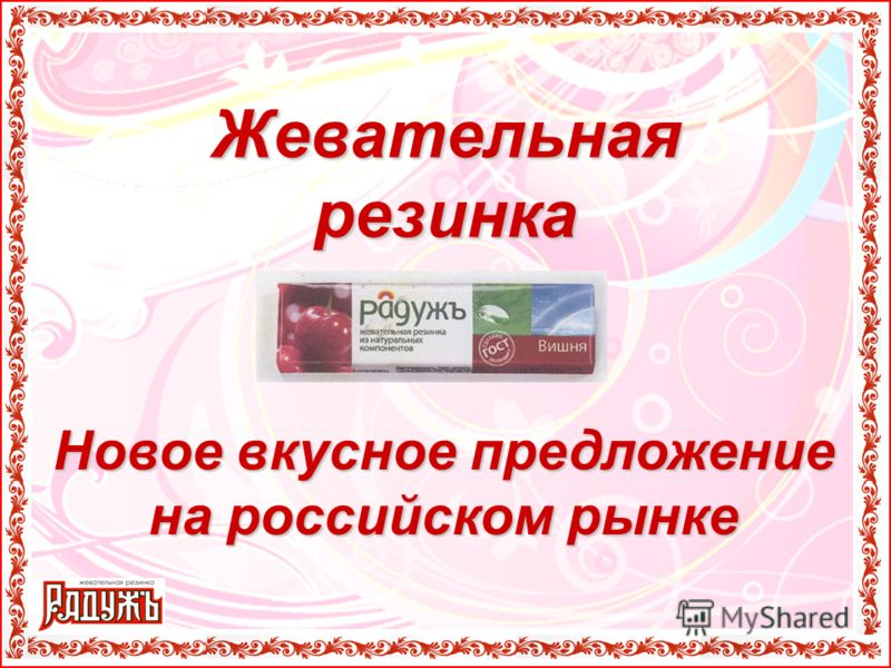 Жевательная резинка Новое вкусное предложение на российском рынке