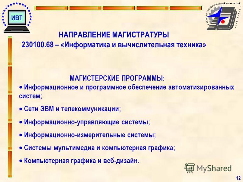 НАПРАВЛЕНИЕ МАГИСТРАТУРЫ 230100.68 – «Информатика и вычислительная техника» МАГИСТЕРСКИЕ ПРОГРАММЫ: Информационное и программное обеспечение автоматизированных систем; Сети ЭВМ и телекоммуникации; Информационно-управляющие системы; Информационно-изме