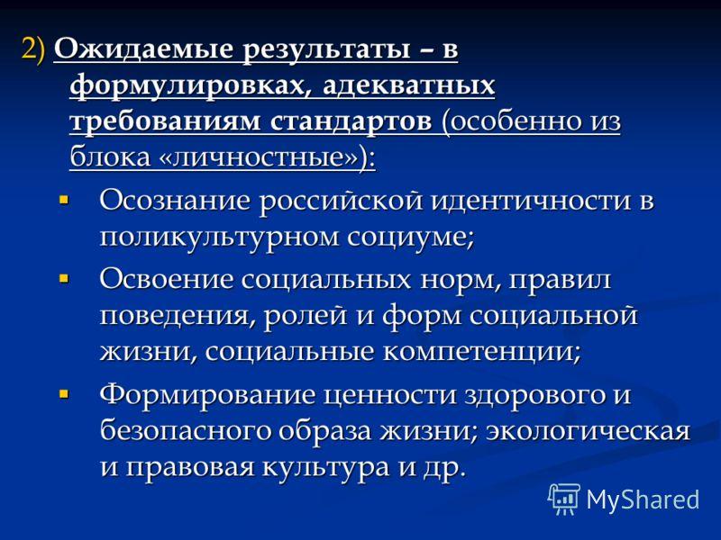 2) Ожидаемые результаты – в формулировках, адекватных требованиям стандартов (особенно из блока «личностные»): Осознание российской идентичности в поликультурном социуме; Осознание российской идентичности в поликультурном социуме; Освоение социальных