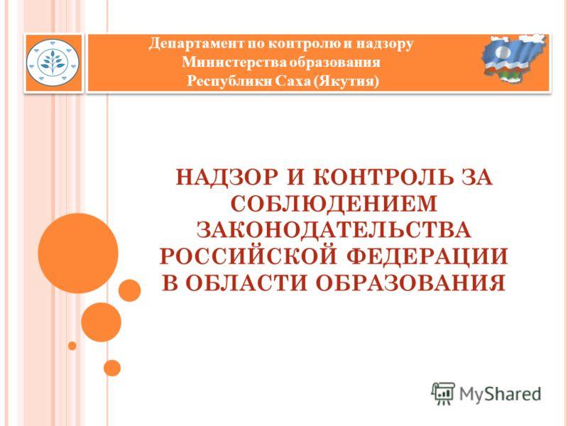 Департамент по контролю и надзору Министерства образования Республики Саха (Якутия)