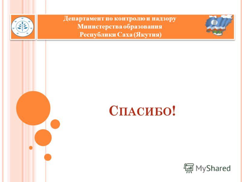 С ПАСИБО ! Департамент по контролю и надзору Министерства образования Республики Саха (Якутия)