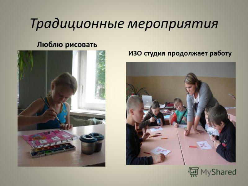 Традиционные мероприятия Люблю рисовать ИЗО студия продолжает работу