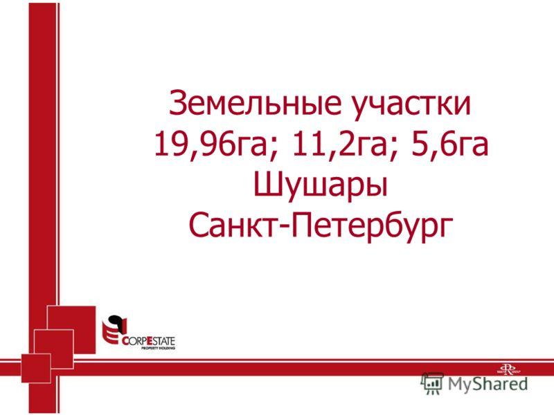 Земельные участки 19,96га; 11,2га; 5,6га Шушары Санкт-Петербург