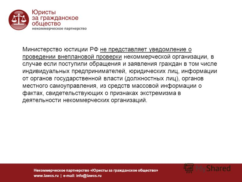 Министерство юстиции РФ не представляет уведомление о проведении внеплановой проверки некоммерческой организации, в случае если поступили обращения и заявления граждан в том числе индивидуальных предпринимателей, юридических лиц, информации от органо