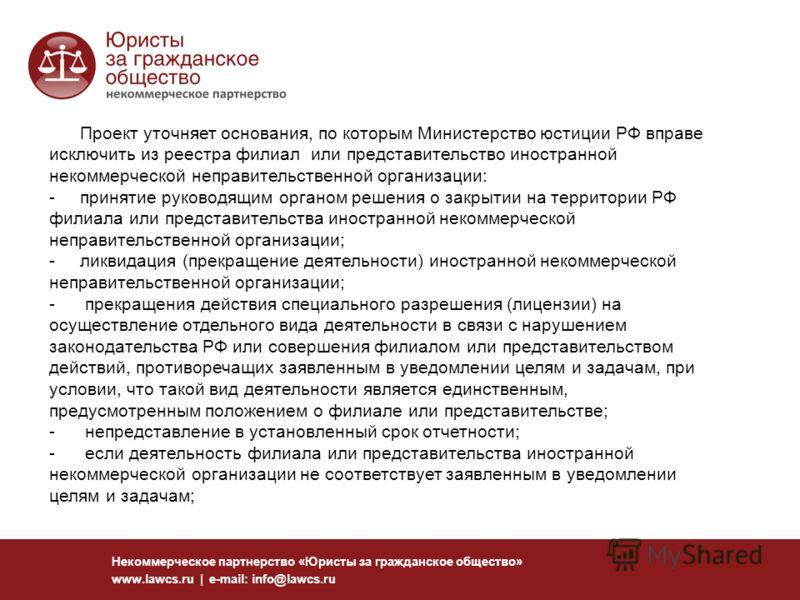 Некоммерческое партнерство «Юристы за гражданское общество» www.lawcs.ru | e-mail: info@lawcs.ru Проект уточняет основания, по которым Министерство юстиции РФ вправе исключить из реестра филиал или представительство иностранной некоммерческой неправи