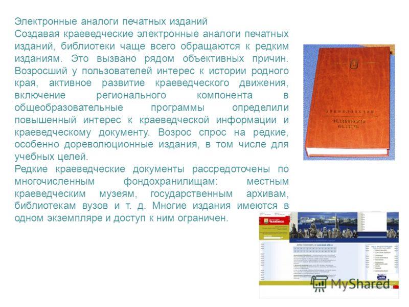 Электронные аналоги печатных изданий Создавая краеведческие электронные аналоги печатных изданий, библиотеки чаще всего обращаются к редким изданиям. Это вызвано рядом объективных причин. Возросший у пользователей интерес к истории родного края, акти