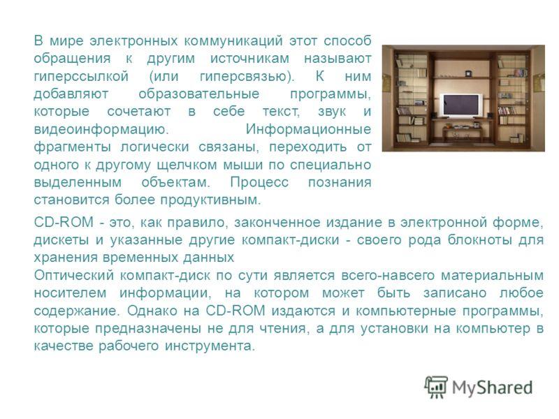 В мире электронных коммуникаций этот способ обращения к другим источникам называют гиперссылкой (или гиперсвязью). К ним добавляют образовательные программы, которые сочетают в себе текст, звук и видеоинформацию. Информационные фрагменты логически св