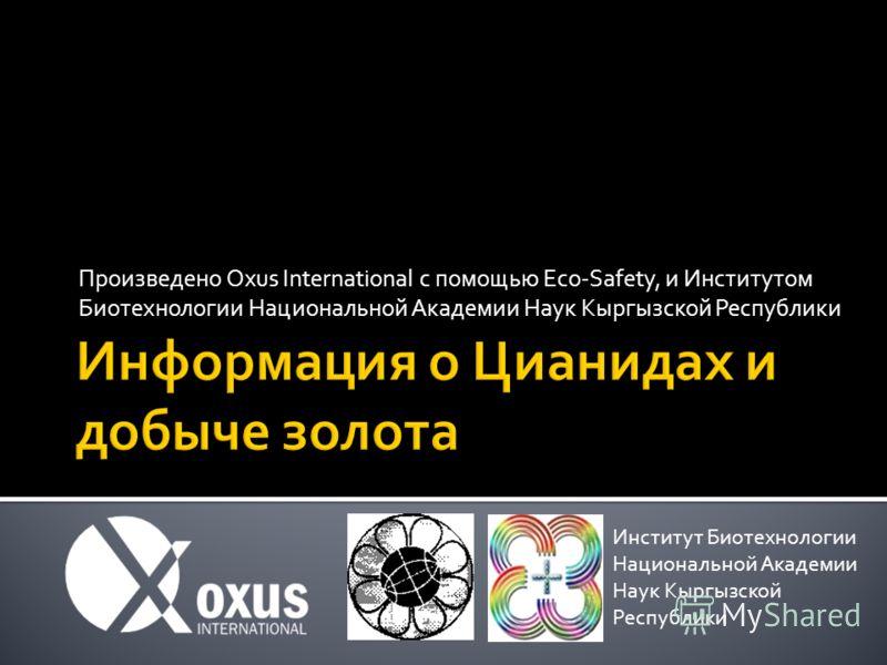 Произведено Oxus International с помощью Eco-Safety, и Институтом Биотехнологии Национальной Академии Наук Кыргызской Республики Институт Биотехнологии Национальной Академии Наук Кыргызской Республики