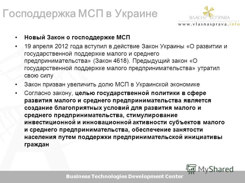 Новый Закон о господдержке МСП 19 апреля 2012 года вступил в действие Закон Украины «О развитии и государственной поддержке малого и среднего предпринимательства» (Закон 4618). Предыдущий закон «О государственной поддержке малого предпринимательства»
