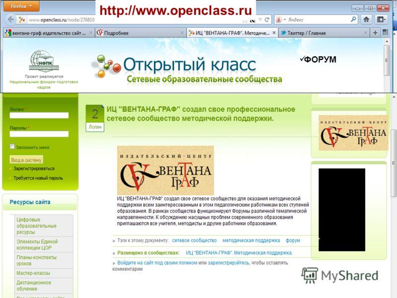 http://www.openclass.ru ФОРУМ