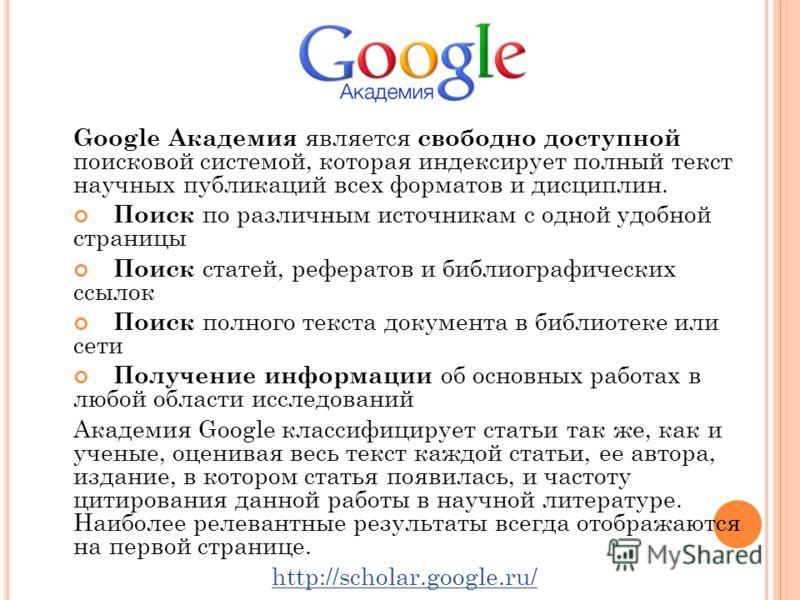 Google Академия является свободно доступной поисковой системой, которая индексирует полный текст научных публикаций всех форматов и дисциплин. Поиск по различным источникам с одной удобной страницы Поиск статей, рефератов и библиографических ссылок П