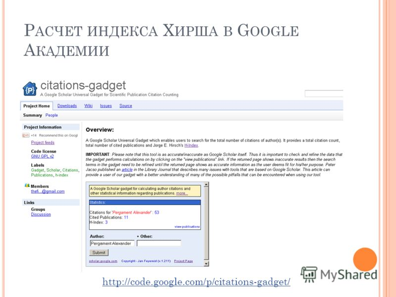 Р АСЧЕТ ИНДЕКСА Х ИРША В G OOGLE А КАДЕМИИ http://code.google.com/p/citations-gadget/
