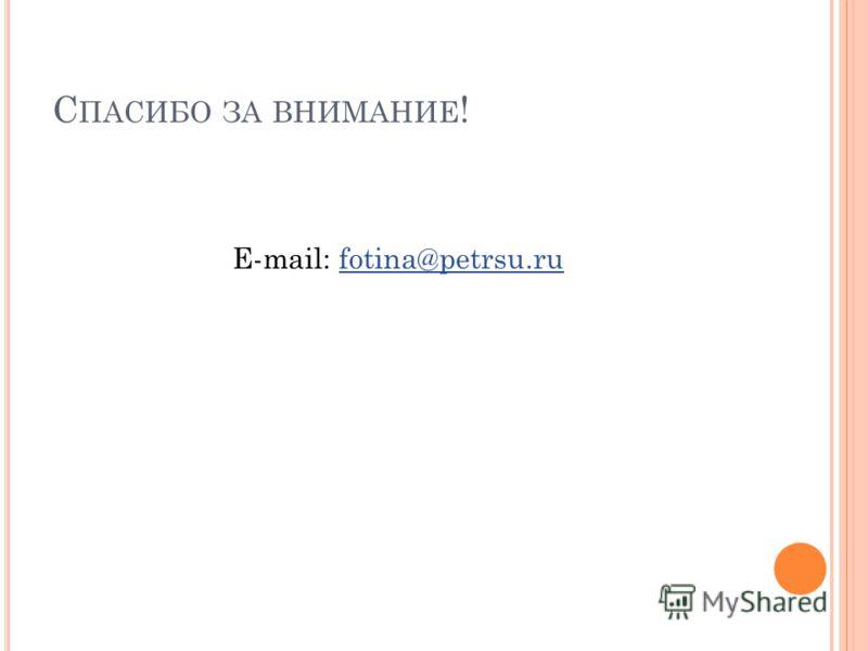 С ПАСИБО ЗА ВНИМАНИЕ ! E-mail: fotina@petrsu.rufotina@petrsu.ru
