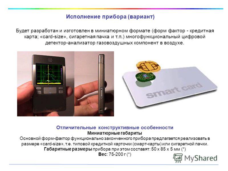 Будет разработан и изготовлен в миниатюрном формате (форм фактор - кредитная карта; «card-size», сигаретная пачка и т.п.) многофункциональный цифровой детектор-анализатор газовоздушных компонент в воздухе. Отличительные конструктивные особенности Мин