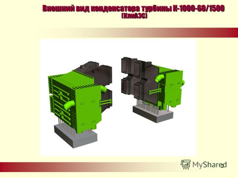 .2 Внешний вид конденсатора турбины К-1000-60/1500 (КлнАЭС)
