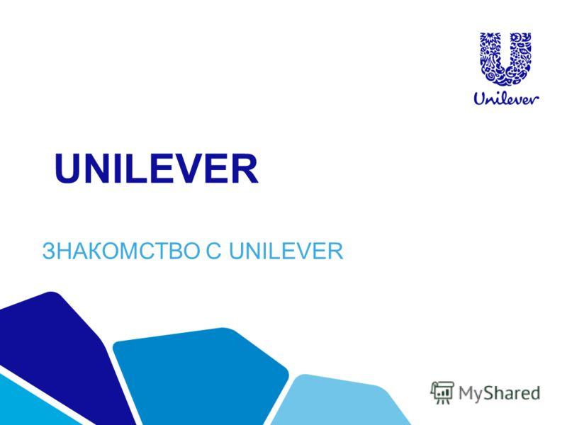 UNILEVER ЗНАКОМСТВО С UNILEVER