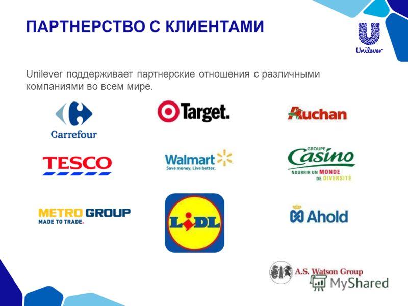 ПАРТНЕРСТВО С КЛИЕНТАМИ Unilever поддерживает партнерские отношения с различными компаниями во всем мире.