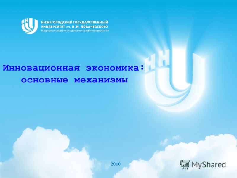 Инновационная экономика: основные механизмы 2010