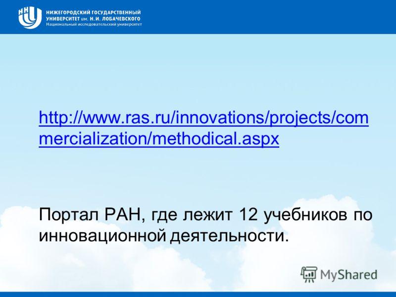 http://www.ras.ru/innovations/projects/com mercialization/methodical.aspx Портал РАН, где лежит 12 учебников по инновационной деятельности.