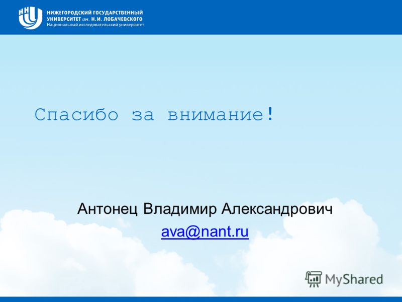 Спасибо за внимание! Антонец Владимир Александрович ava@nant.ru