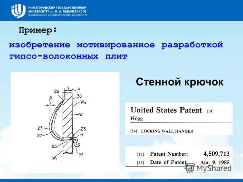 изобретение мотивированное разработкой гипсо-волоконных плит Пример: Стенной крючок