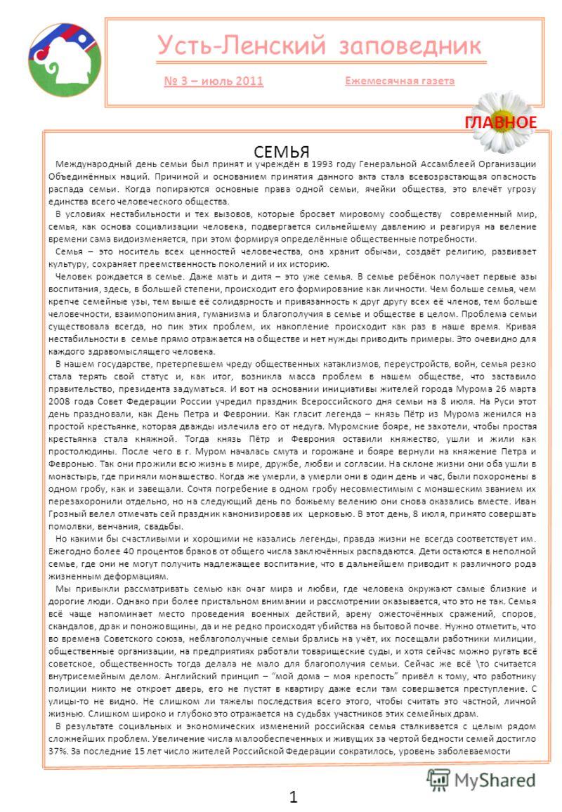 Усть-Ленский заповедник 3 – июль 2011 Ежемесячная газета 1 ГЛАВНОЕ СЕМЬЯ Международный день семьи был принят и учреждён в 1993 году Генеральной Ассамблеей Организации Объединённых наций. Причиной и основанием принятия данного акта стала всевозрастающ