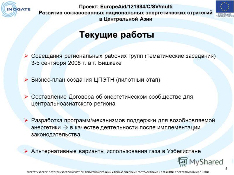 ЭНЕРГЕТИЧЕСКОЕ СОТРУДНИЧЕСТВО МЕЖДУ ЕС, ПРИЧЕРНОМОРСКИМИ И ПРИКАСПИЙСКИМИ ГОСУДАРСТВАМИ И СТРАНАМИ, СОСЕДСТВУЮЩИМИ С НИМИ 5 Текущие работы Совещания региональных рабочих групп (тематические заседания) 3-5 сентября 2008 г. в г. Бишкеке Бизнес-план соз