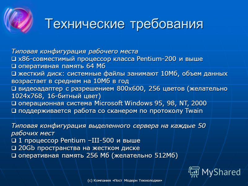 (c) Компания «Пост Модерн Текнолоджи» Технические требования Типовая конфигурация рабочего места x86-совместимый процессор класса Pentium-200 и выше x86-совместимый процессор класса Pentium-200 и выше оперативная память 64 Мб оперативная память 64 Мб