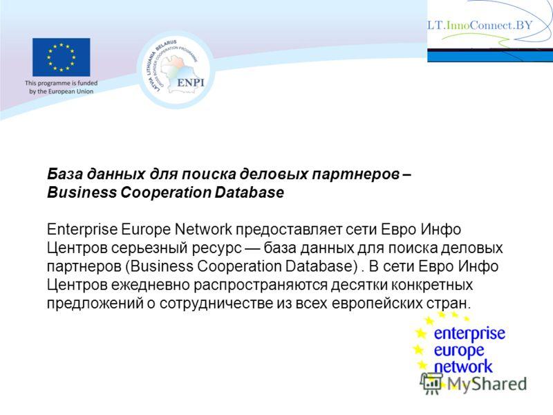База данных для поиска деловых партнеров – Business Cooperation Database Enterprise Europe Network предоставляет сети Евро Инфо Центров серьезный ресурс база данных для поиска деловых партнеров (Business Cooperation Database). В сети Евро Инфо Центро