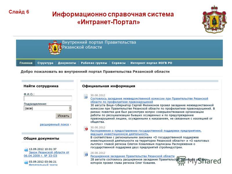 Информационно справочная система «Интранет-Портал» Слайд 6