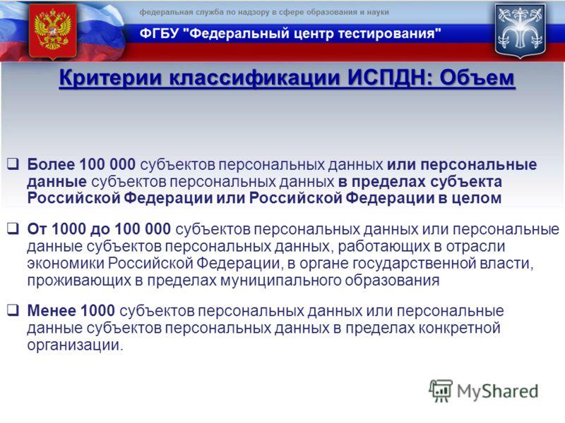 Более 100 000 субъектов персональных данных или персональные данные субъектов персональных данных в пределах субъекта Российской Федерации или Российской Федерации в целом От 1000 до 100 000 субъектов персональных данных или персональные данные субъе