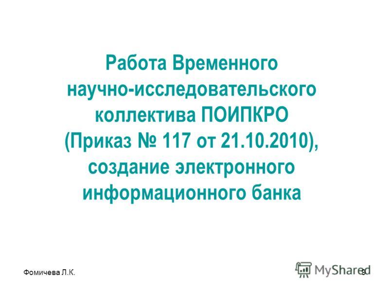 Фомичева Л.К.9 Работа Временного научно-исследовательского коллектива ПОИПКРО (Приказ 117 от 21.10.2010), создание электронного информационного банка