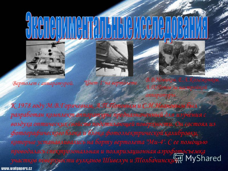 К 1978 году М.В.Горячевым, А.П.Поповым и С.И.Ивановым был разработан комплект аппаратуры предназначенный для изучения с воздуха оптических свойств подстилающей поверхности. Он состоял из фотографического блока и блока фотоэлектрической калибровки, ко