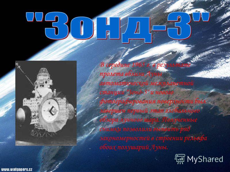 В середине 1965 г. в результате пролета вблизи Луны автоматической межпланетной станции