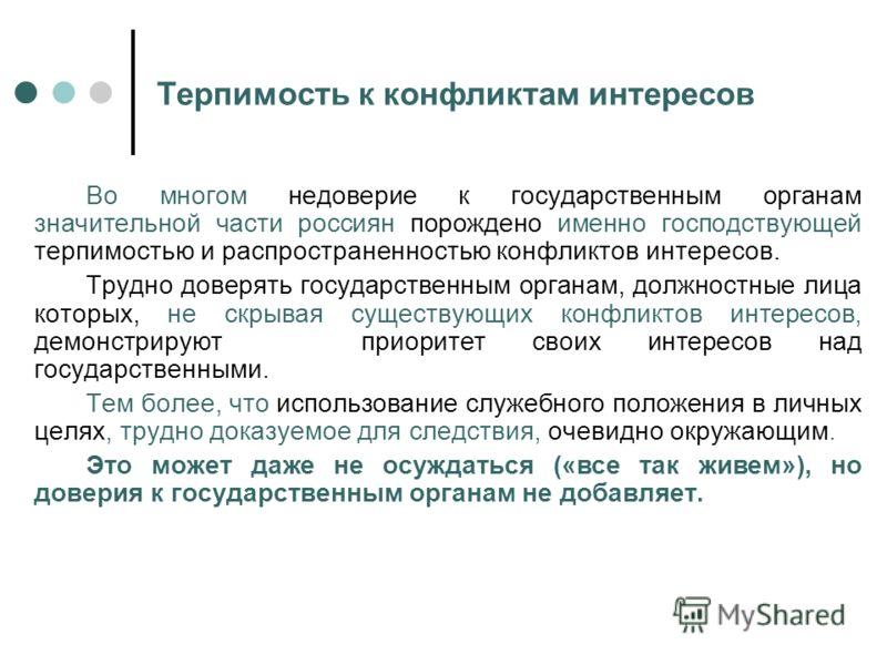 Терпимость к конфликтам интересов Во многом недоверие к государственным органам значительной части россиян порождено именно господствующей терпимостью и распространенностью конфликтов интересов. Трудно доверять государственным органам, должностные ли