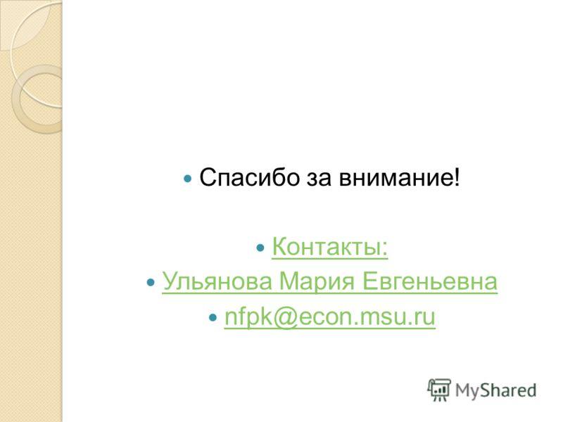 Спасибо за внимание! Контакты: Ульянова Мария Евгеньевна nfpk@econ.msu.ru